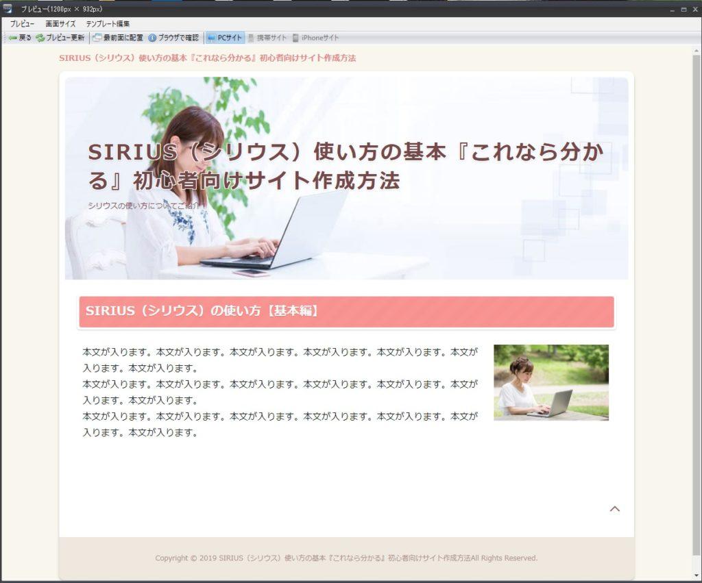 SIRIUSのプレビュー画面